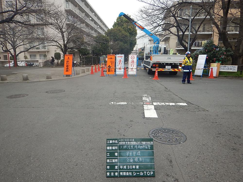 安全管理 交通規制