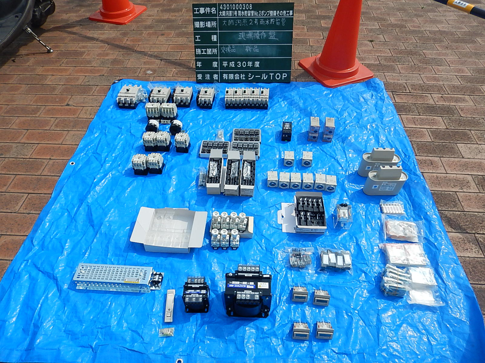 材料検査 制御盤 交換部品